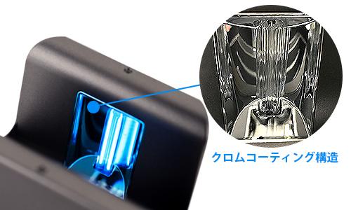 2. クロムコーティングでUV-Cライトの除菌力UP